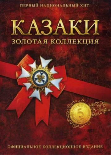 Казаки. Золотая коллекция / Cossacks: Gold Collection  › Торрент